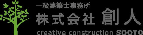 大阪府和泉市の工務店、一級建築士事務所の【sooto|創人】