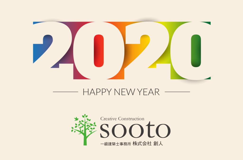 2020年の年賀状イメージ